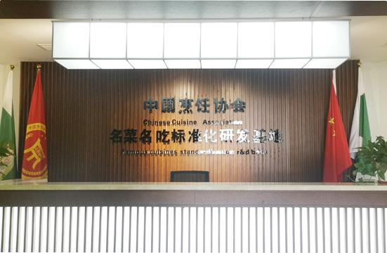 中国烹协名菜名吃研发基地