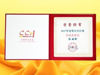 张福财董事长荣获餐饮供给侧杰出企业家称号
