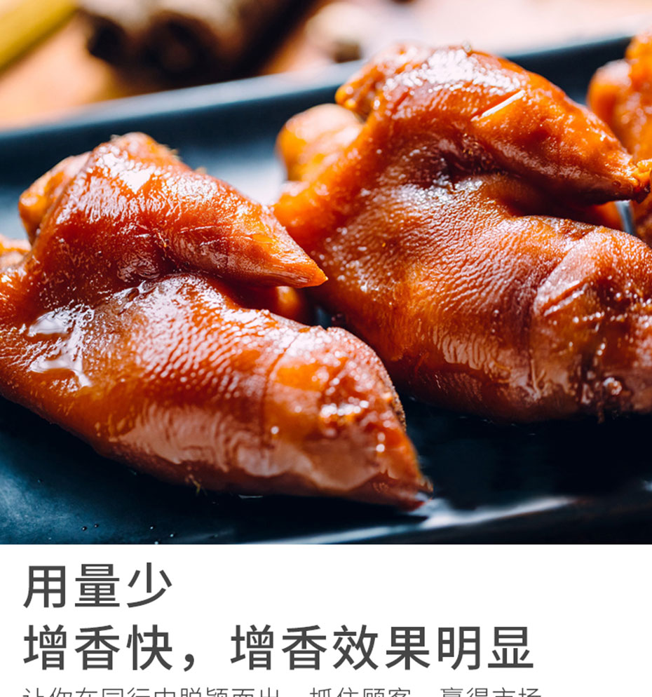 卤味增香膏详情_07