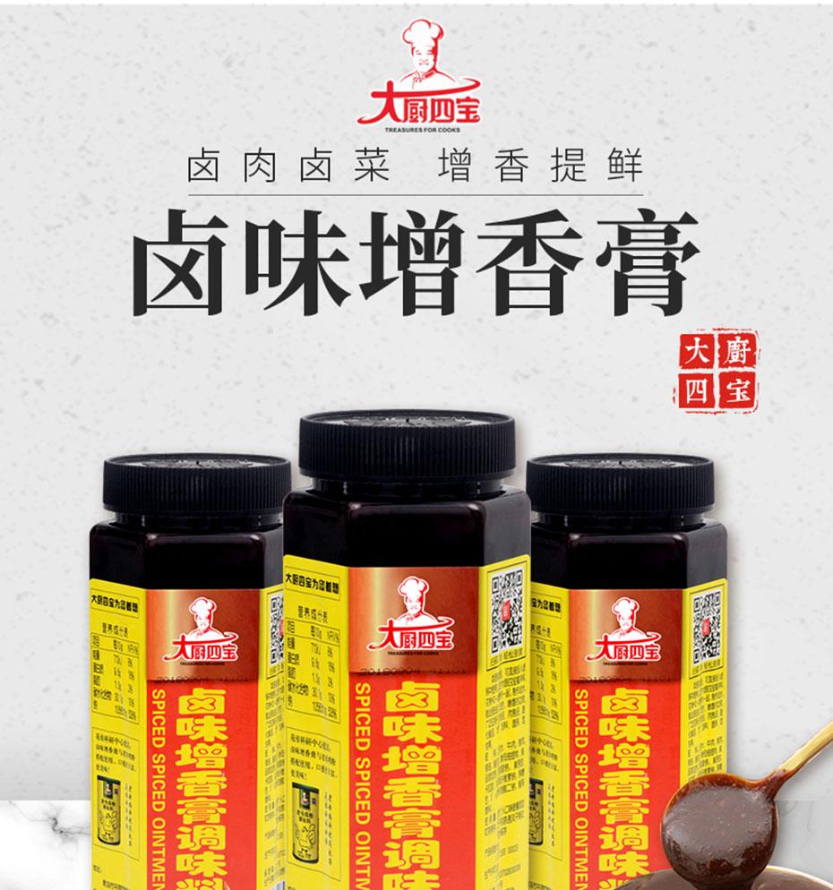 卤味增香膏详情_05_01