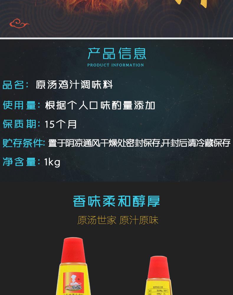 原汤鸡汁1kg_02