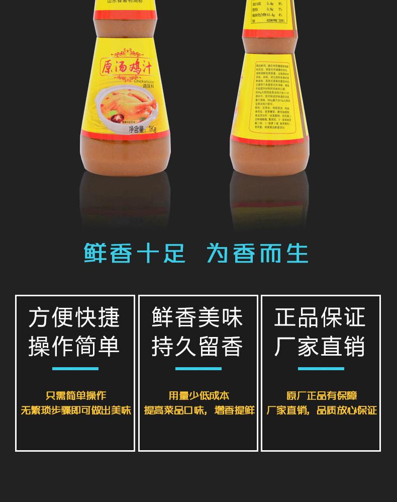 原汤鸡汁1kg_03