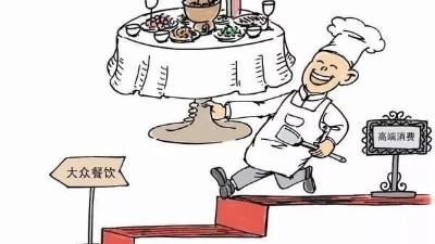 """为什么大型餐饮都要找大厨四宝来定""""味"""""""