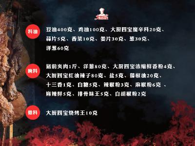 锦州烧烤配方揭秘