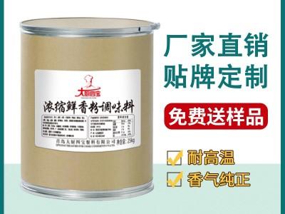 必选复合调味料,尽在青岛大厨四宝餐料有限公司。