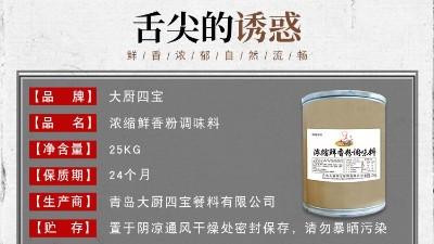 OMG! 买对浓缩鲜香粉对食品香气有多重要!