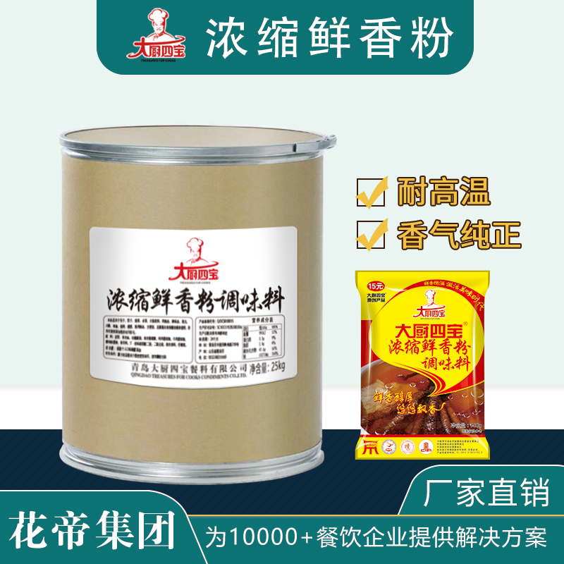 浓缩鲜香粉(大+小)