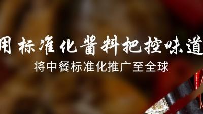 中央厨房中餐复合调味料尽在青岛大厨四宝