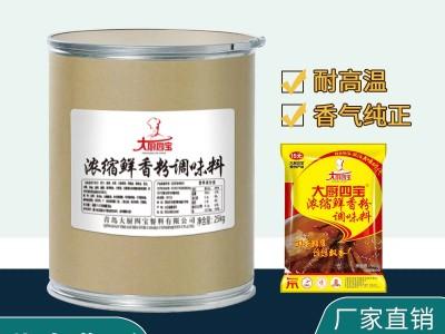 浓缩鲜香粉厂家:青岛大厨四宝为您打造菜肴香气