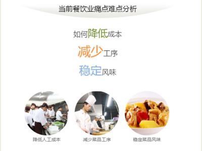 中央厨房味型把控解决方案,青岛大厨四宝餐料有限公司