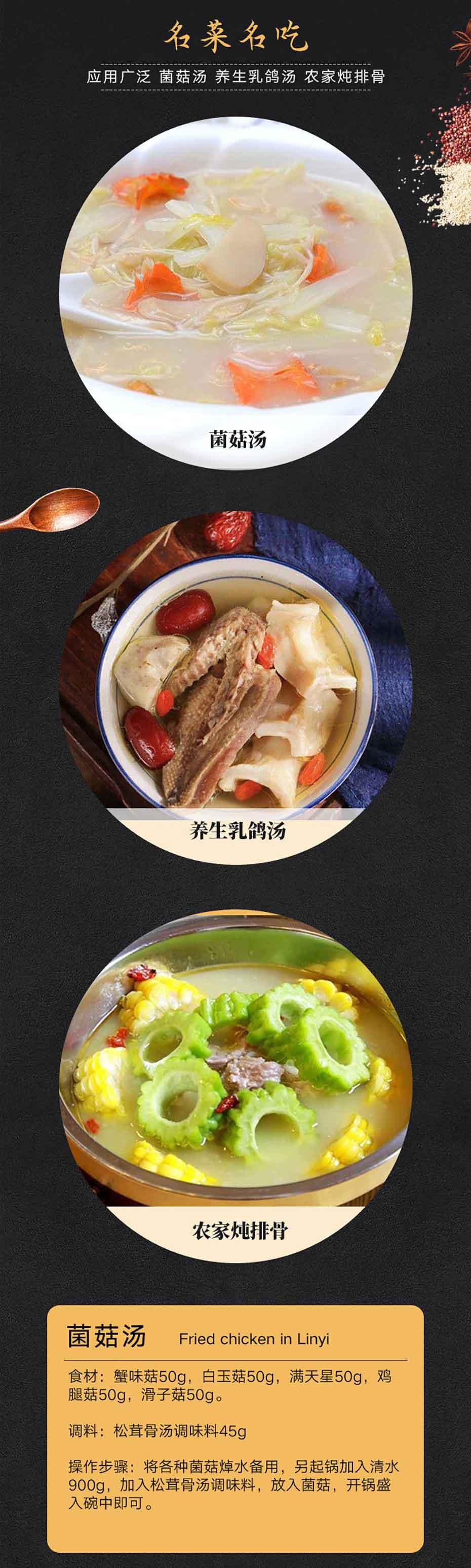 小石窖松茸骨汤-大厨四宝