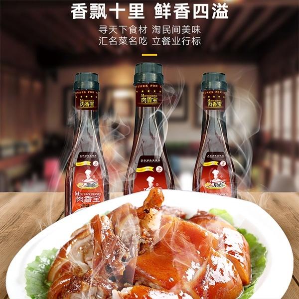 肉香宝360g-大厨四宝