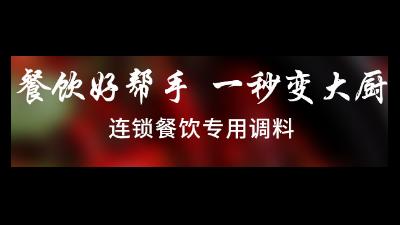 餐饮调料-青岛大厨