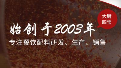 餐饮连锁酱汁尽在青岛大厨四宝餐料