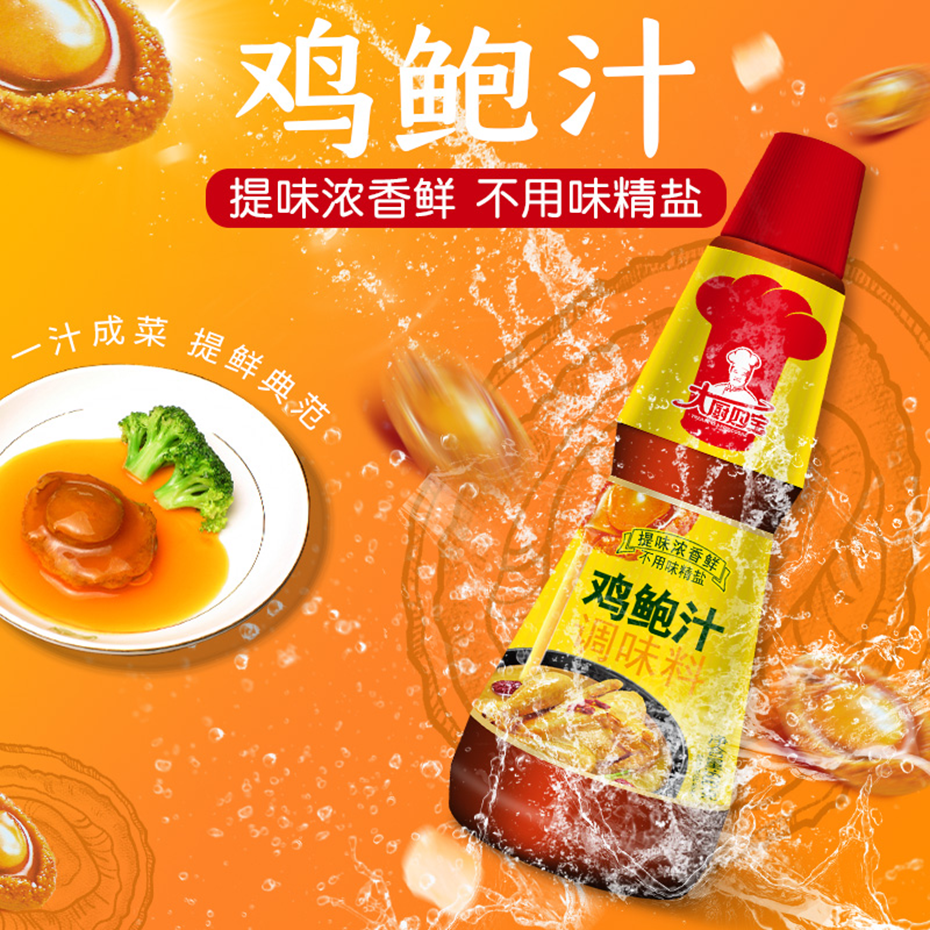 鸡鲍汁-2