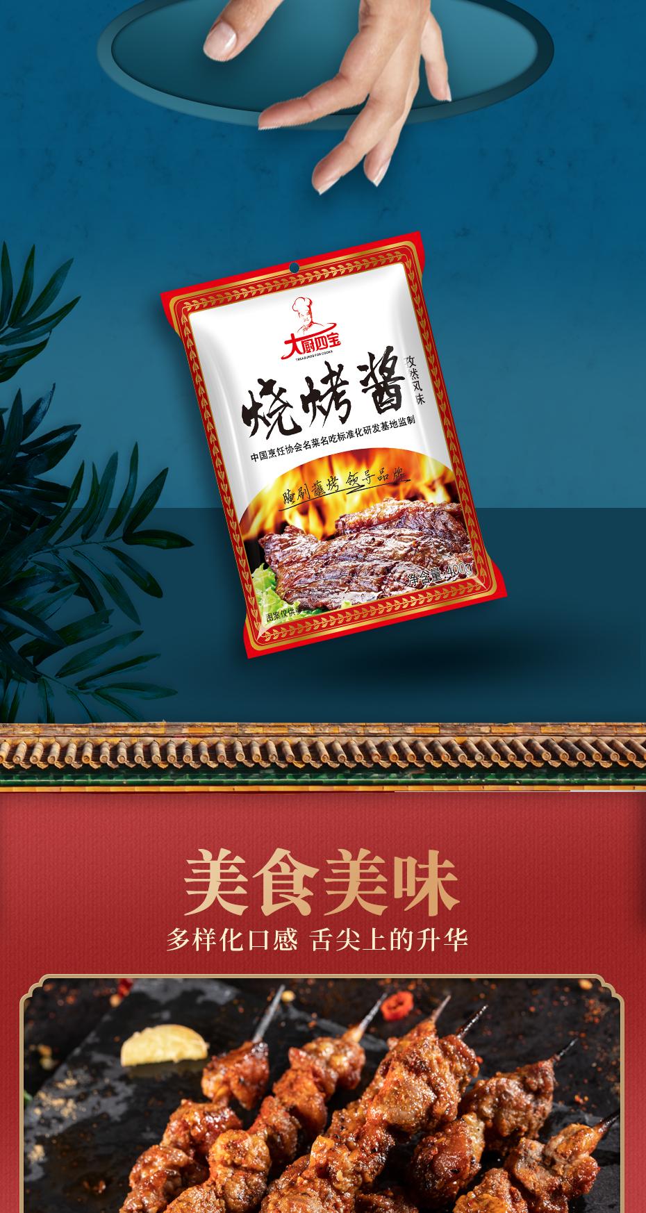 烧烤酱详情_07