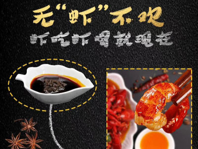 麻辣小龙虾酱料,青岛大厨四宝教您零经验做出网红爆款麻辣小龙虾。
