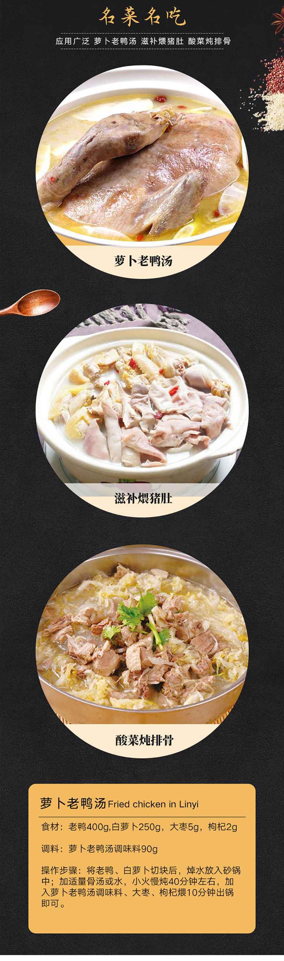 小石窖萝卜老鸭汤-大厨四宝