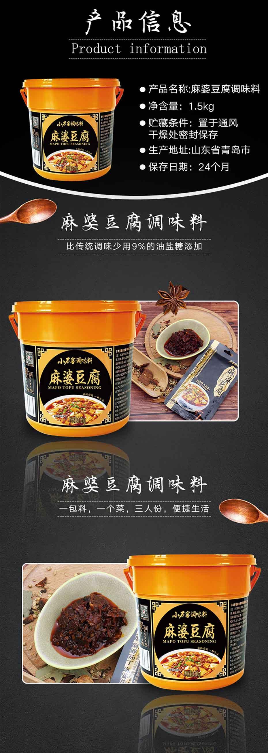 小石窖麻婆豆腐-大厨四宝