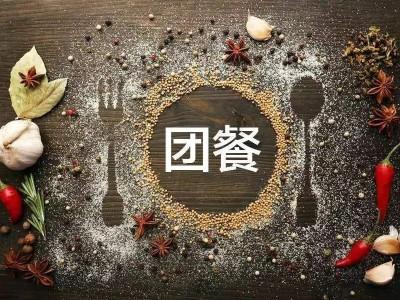 团餐调味品选青岛大厨四宝