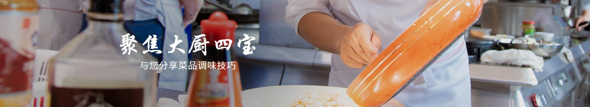 聚焦大厨四宝 与您分享菜品调味技巧