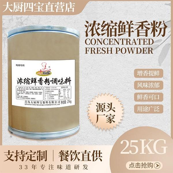 浓缩鲜香粉25kg-大厨四宝