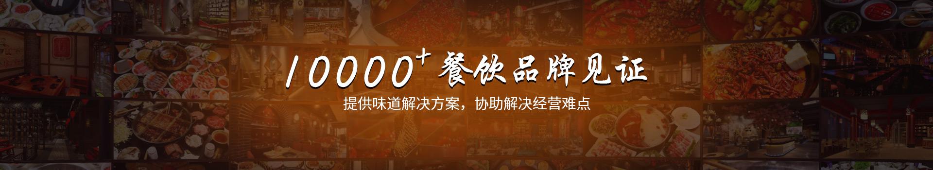 大厨四宝 10000+餐饮品牌见证