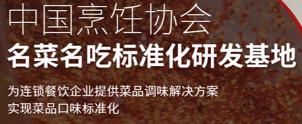 中国烹饪协会名菜名吃研发基地特聘九位专家