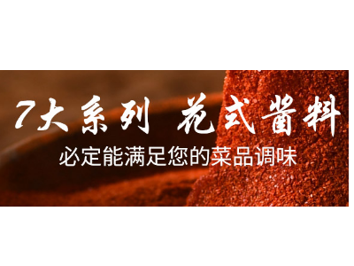 菜肴增鲜提香使用复合调味料