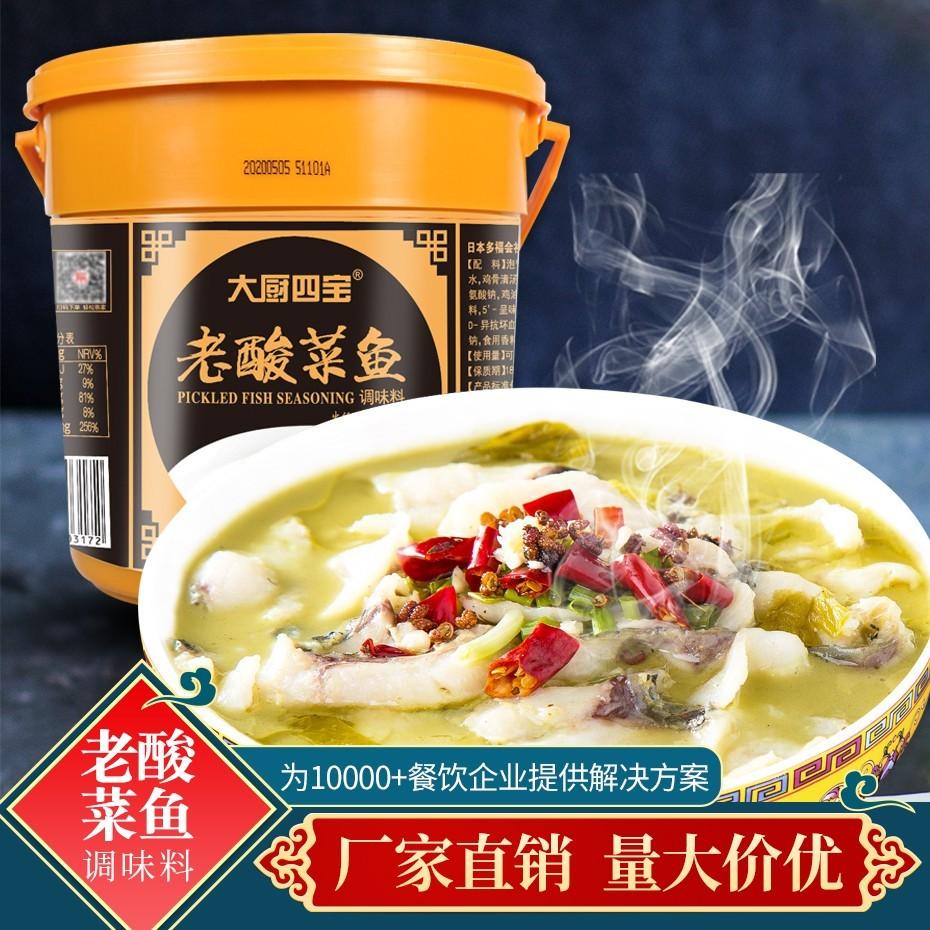 酸菜鱼调味料