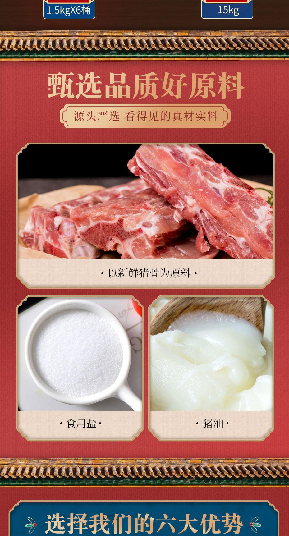 猪骨高汤详情_03