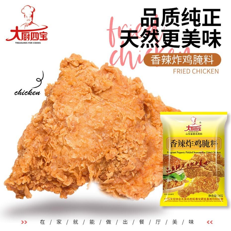 大厨四宝香辣炸鸡腌料