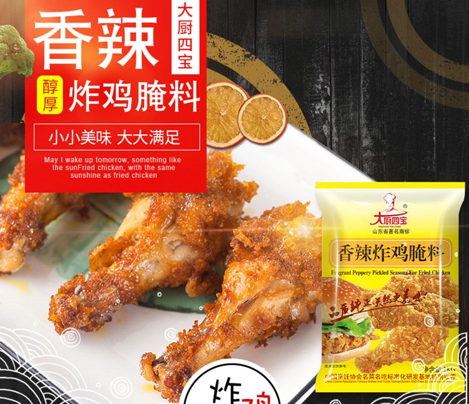 香辣炸鸡腌料详情_01