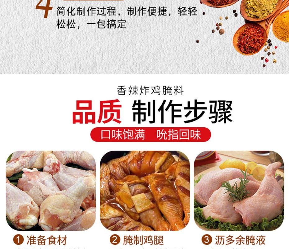 香辣炸鸡腌料详情_06