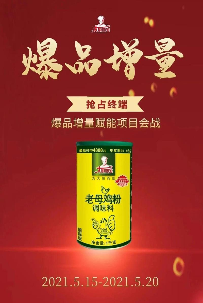 大廚(chu)四寶5月爆(bao)品增量活動之國際版(ban)老母雞粉(fen)