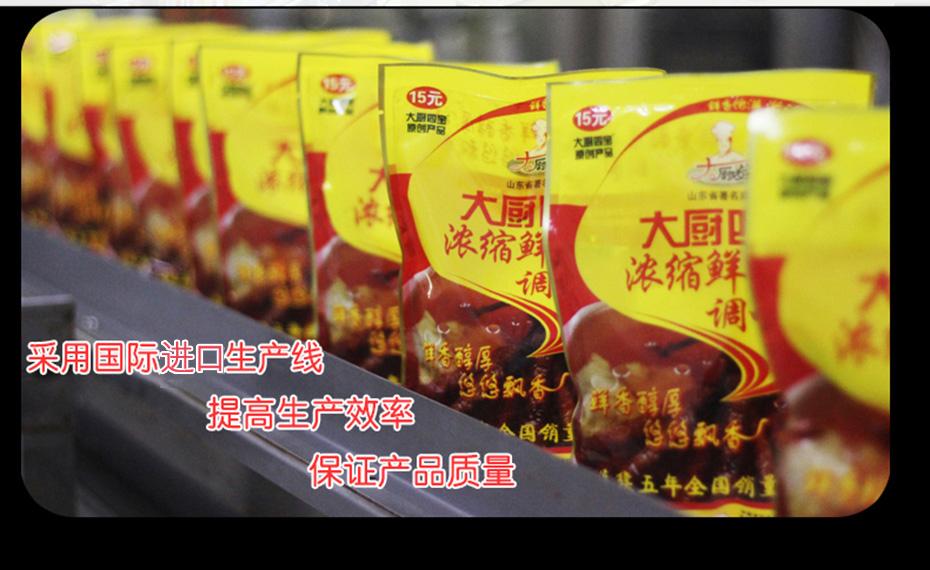 黄焖鸡调味汁