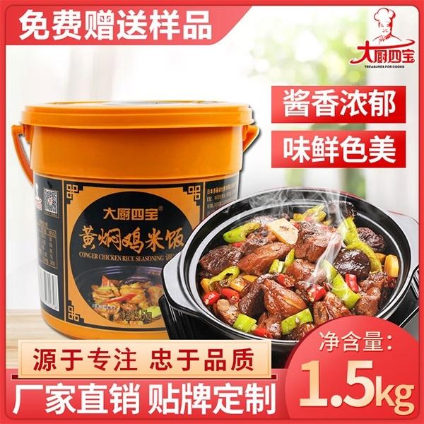 黄焖鸡米饭1.5-大厨四宝