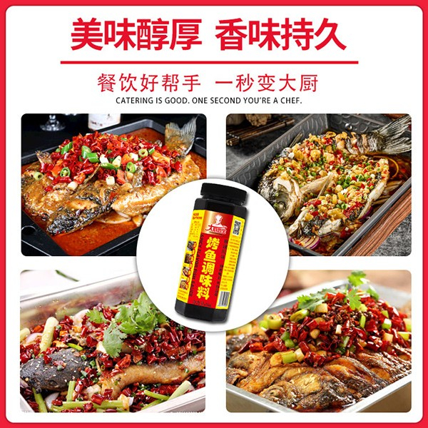 烤鱼调味料-大厨四宝