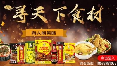 必选复合调味料,尽在青岛大厨四宝餐料有限公司