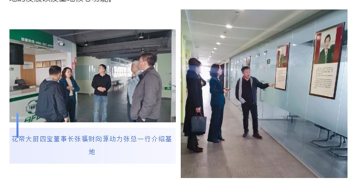 济南源动力餐饮管理有限公司中烹基地大厨四宝工厂考察洽谈合作2
