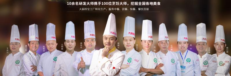济南源动力餐饮管理有限公司中烹基地大厨四宝工厂考察洽谈合作4