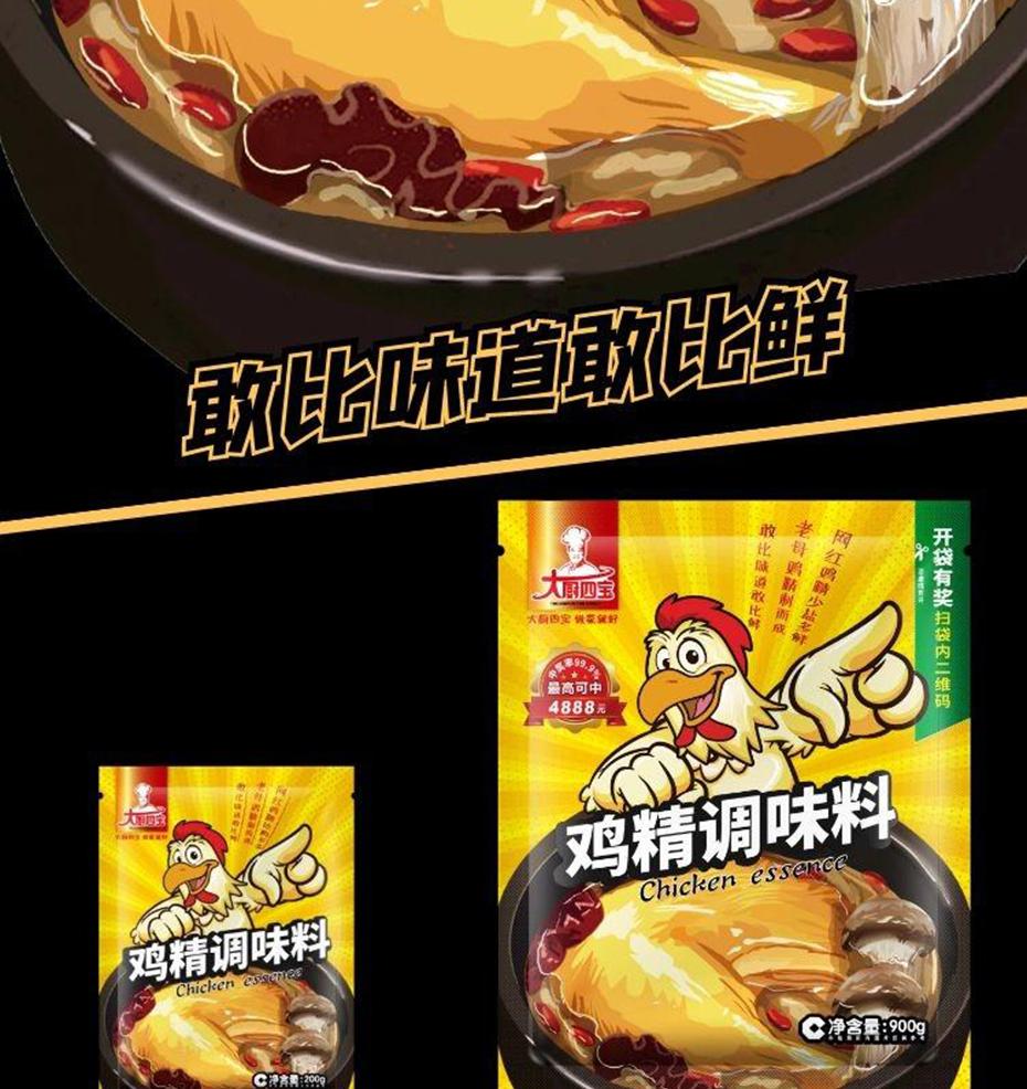 鸡精调味料2