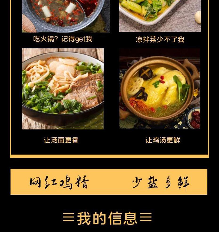 鸡精调味料4