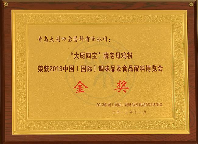 老母鸡粉:国际调味品及食品配料博览会金奖