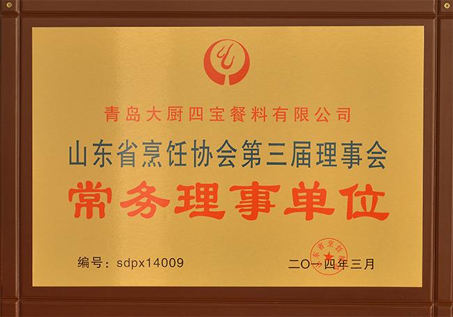 山东省烹饪协会第三节理事会常务理事单位