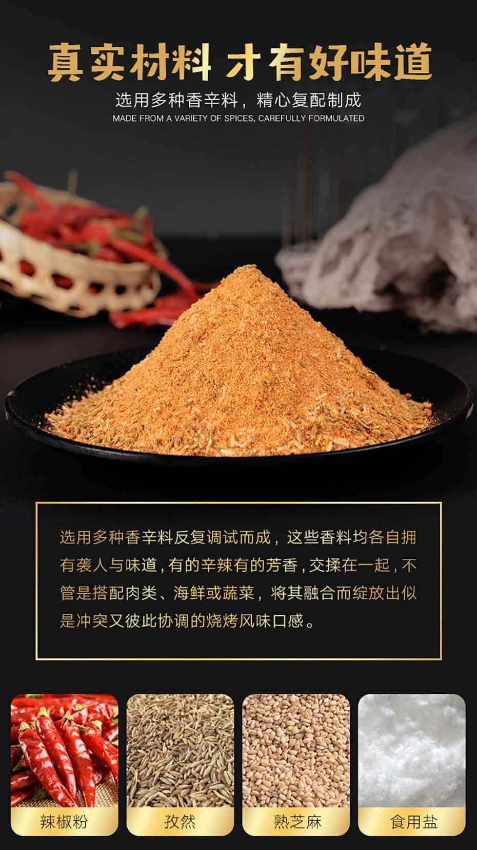 烧烤王45g