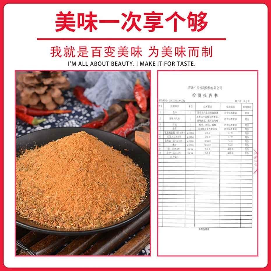 烧烤王45g-大厨四宝