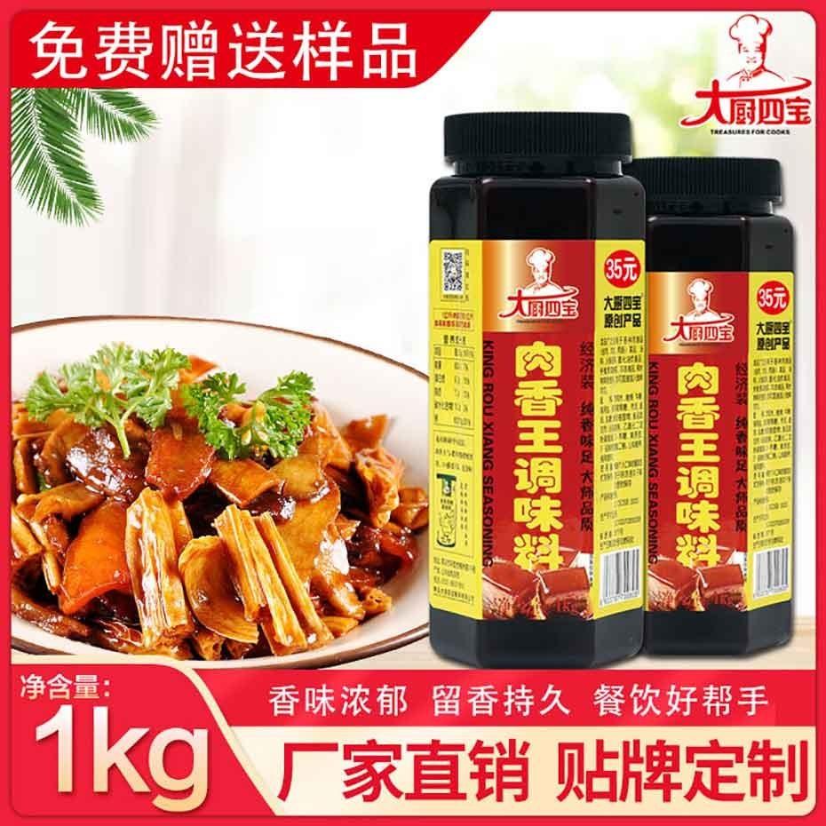 肉香王经济装-大厨四宝