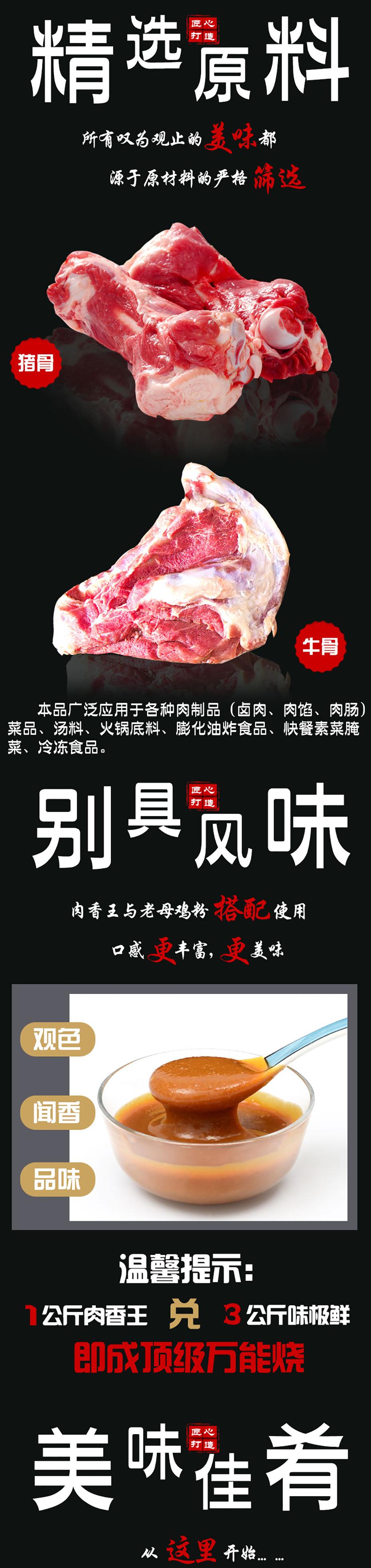 肉香王经济装2