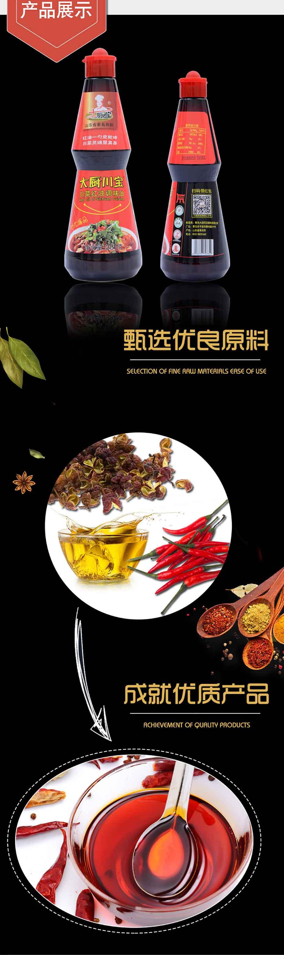 川菜红油_02
